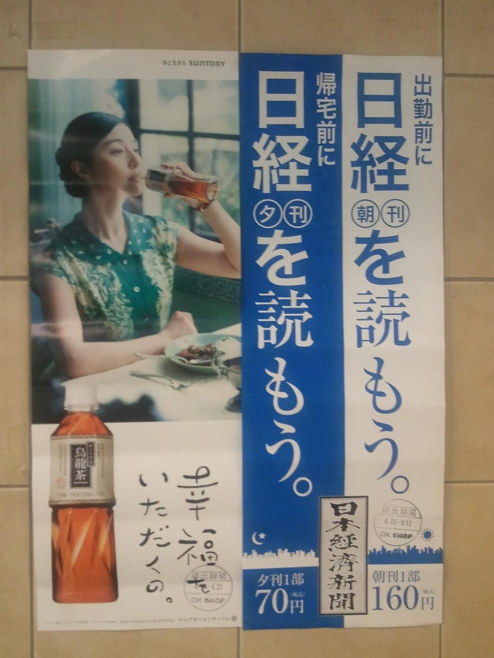 日経と烏龍茶のコラボ?